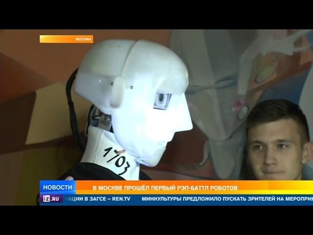 В Москве прошел рэп-баттл роботов