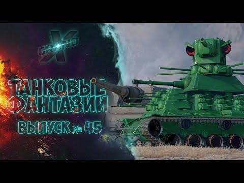 Танковые фантазии №45 | КВ-44 И ЛЕВИАФАН В РАНДОМЕ | Приколы с танками | от GrandX [World of Tanks]