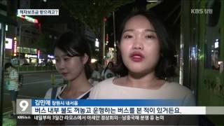 [주요 뉴스] KBS뉴스9 경남 – 창원 '유령버스'...일부러 적자운행?(2016.09.05.월)