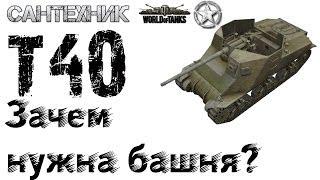 T40 Гайд (Обзор), показательный бой на Т40, 7 фрагов