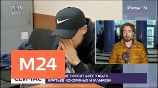 Кокорина и Мамаева доставили в Тверской суд Москвы - Москва 24