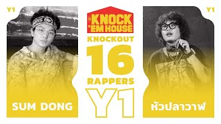 SUM DONG vs หัวปลาวาฬ (16 RAPPERS - YELLOW #1) | KNOCK 'EM HOUSE