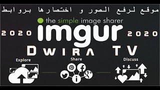 imgur 2020 -  بغيتي ترفع صورك و فيديوهاتك و تختصرهم برابط شخصي مجانا ؟ هاك الحل