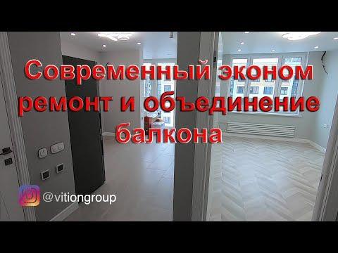 Современный эконом ремонт квартиры в новостройке. Легкий дизайн квартиры и объединение балкона.