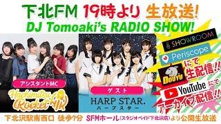 DJ Tomoaki's RADIO SHOW! 2019年6月20日放送分 メインMC:大蔵ともあ...