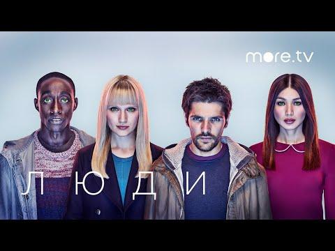 Люди | Русский трейлер (2015)