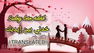 Hamid El Shaery & Simon - 5odny bein eideik (TRANSLATED) خدني بين إيديك