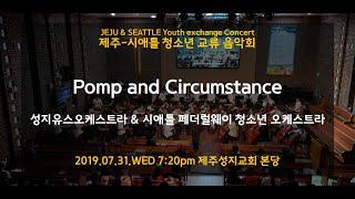 Pomp and Circumstance - 성지유스오케스트라 & 시애틀 페더럴웨이 청소년 오케스트라