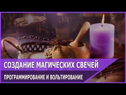 Создание магических свечей (26.08.18)