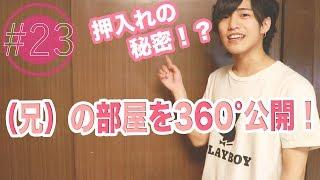 #23 【押入れの】(兄)の部屋を360°公開してみた!【秘密!?!?】