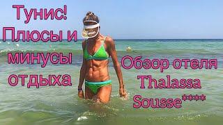 Обзор отеля Thalassa Sousse! Плюсы и минусы отдыха в Тунисе!