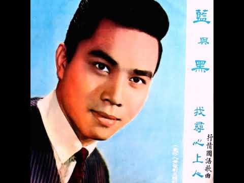 謝雷 Xie Lei- 藍與黑 [Full Album] 1966