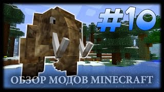 Мир Фроста, Фриза И Других Ледяных Отродий! - The Eternal Frost Mod Майнкрафт