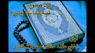 Gussa Aur Islam - Gussa Kesa Hona Chahye? Part 1 - Hadees Shareef - Allama Hafiz Bilal Qadri