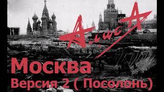 Алиса - Москва (Посолонь) Версия с альбома 2019