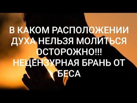 Осторожно, нецензурная брань!!! В каком расположении духа нельзя молиться!!! #Общение через гипноз