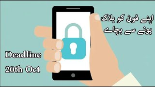Register Your Phone Before 20th Oct | PTA