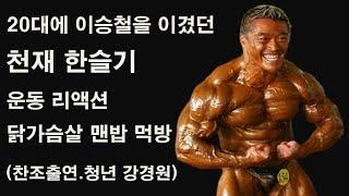 보디빌더 한슬기 운동 먹방 리액션feat.강경원