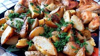 КАРТОШКУ не отвариваю и не жарю а готовлю только так Секрет вкусной картошки по селянски