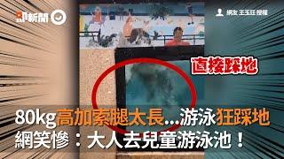 80kg高加索腿太長...游泳狂踩地 網笑慘:大人去兒童游泳池!