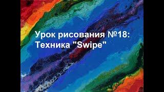 "Урок рисования №18: Техника ""Swipe"""