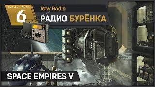Raw Radio #6 - Space Empires V
