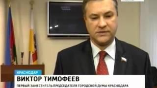 Бюджет Краснодара остался социально направленным(В Краевом центре появятся новые автобусы и трамваи, увеличится зарплата работников муниципальных учрежден..., 2013-09-24T11:05:23.000Z)