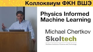 Michael (misha) chertkov, skoltech - adjunct professor, on leave from los alamos national laboratory) machine learning (statistical engineering) capabilities...