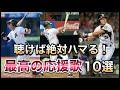 【プロ野球】中毒者続出!!最高の応援歌10選