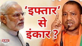 इफ्तार पार्टी में नहीं गए PM और CM योगी , जानिए क्यों ?