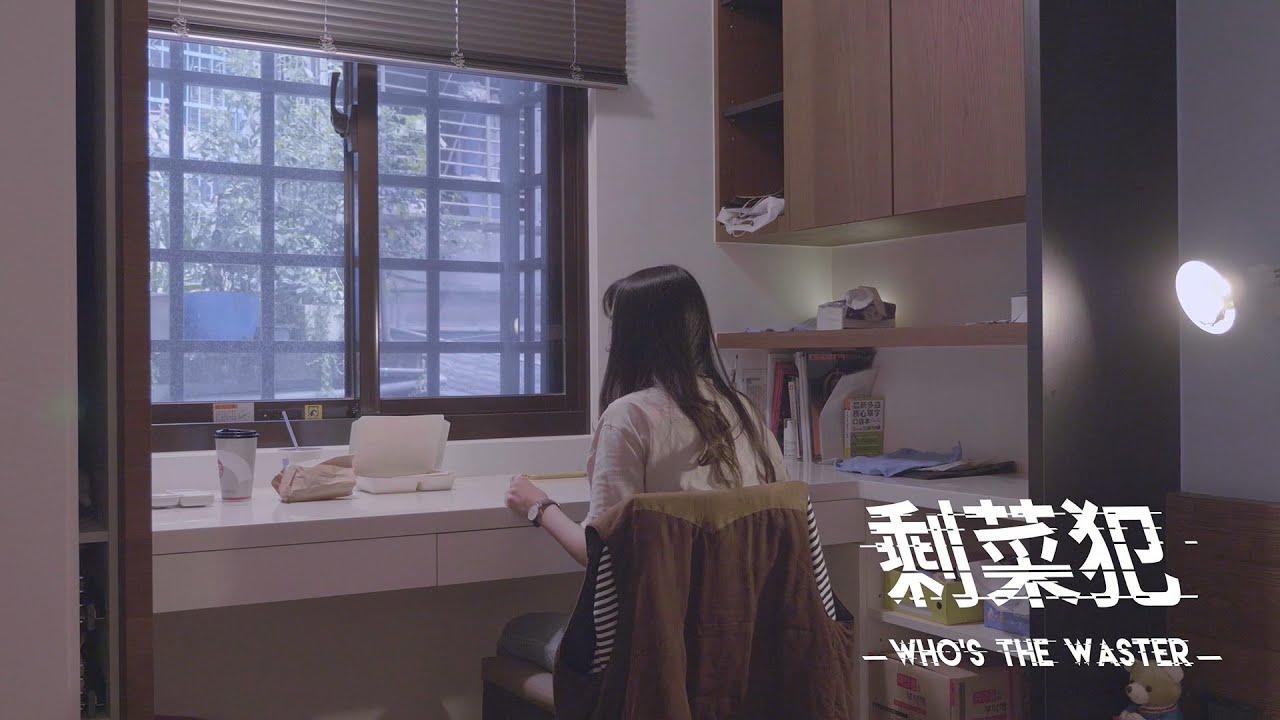 剩菜犯年度概念片 #剩菜犯全台通緝中