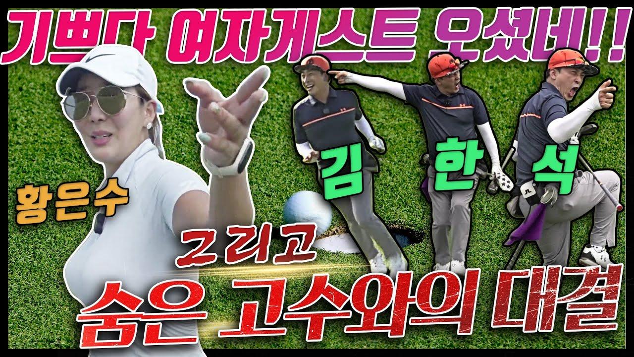 성대현골프TV에 오랜만에 등장한 여사친 게스트~그리고 숨은고수 김한석vs성대현의 라운딩 대결!!