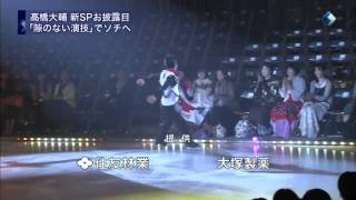 フレンズオンアイス 前日リハーサル 田村ヤマ子 検索動画 9