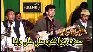 Khan wal awami / Hamza rana shwa ali ali waya