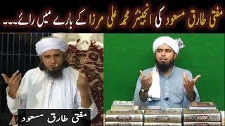 Mufti Tariq Masood comments on Engineer Muhammad Ali Mirza