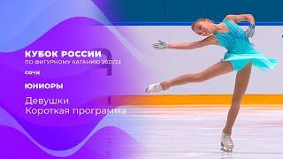 Девушки Короткая программа Сочи Кубок России по фигурному катанию 2021 22