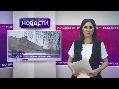 Железногорск-Илимский: НОВОСТИ КОРОТКО 28 ноября 2019 #виватмедиа