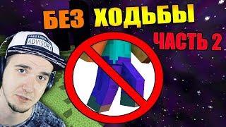 Как пройти МАЙНКРАФТ без ходьбы? - [Часть 2] \ CARP MineCraft   Реакция