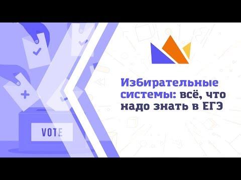 Избирательные системы: всё, что надо знать в ЕГЭ-2019 по обществознанию