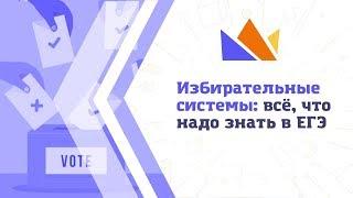 видео Избирательные системы. Голосование и определение результатов выборов