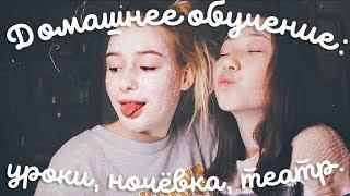 ♥ Влог: домашнее обучение, уроки, театр, ночёвка с подругой ♥ Как я снимаю видео? ♥ Фия Венских