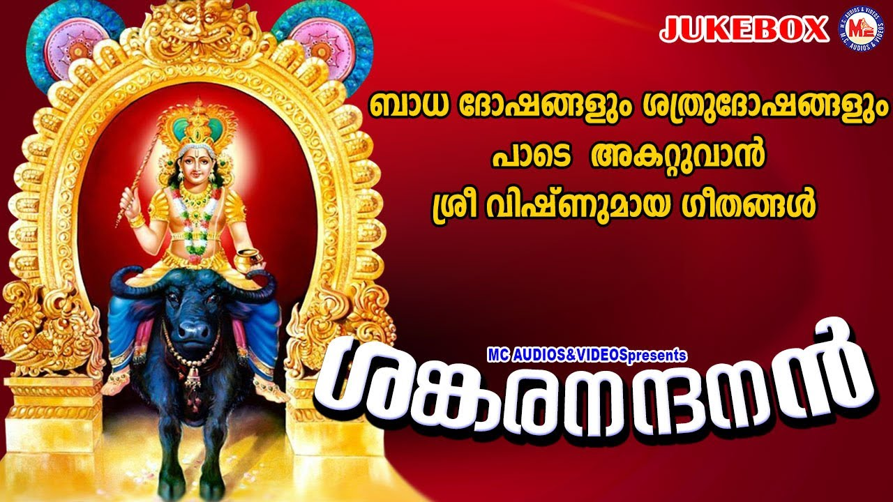 Download ബാധദോഷങ്ങളും ശത്രുദോഷങ്ങളും പാടെയകറ്റുന്ന ശ്രീവിഷ്ണുമായഗീതങ്ങൾ   Vishnumaya  Songs   New Devotional