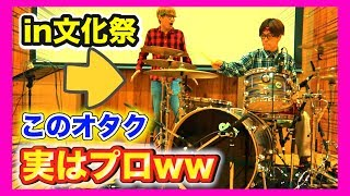 【文化祭ドラムドッキリ】もしもオタクがプロのドラマーだったら。。(前前前世/RADWIMPS・Drum) thumbnail