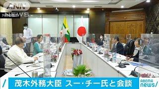 茂木大臣とスー・チー氏会談 駐在員など往来再開へ(2020年8月25日) - YouTube