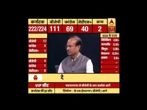 ABP Results: कर्नाटक चुनाव के नतीजे LIVE