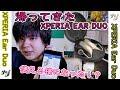XPERIA Ear Duoが帰ってきた!![結果使えるようになったのかリベンジ検証!]