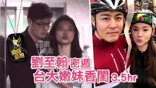 43歲的劉至翰2011年與前妻林子萱離異,2014年與女友Vivian Huang低調結...