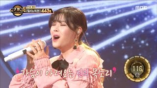 [Duet song festival] 듀엣가요제-Lyn & Kim Inhye, 'Yearning... Yearn...' 20170324
