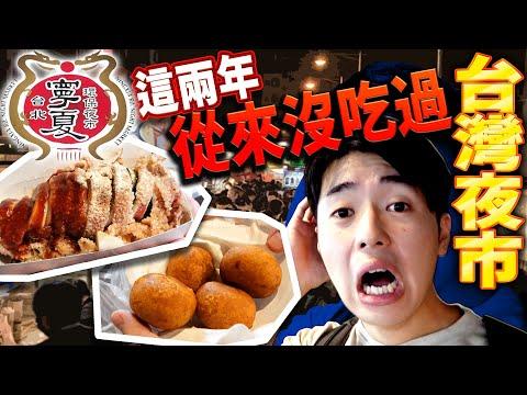 在台灣住了兩年的外國人沒吃過的台灣夜市食物? 這些連台灣人也沒吃過吧...