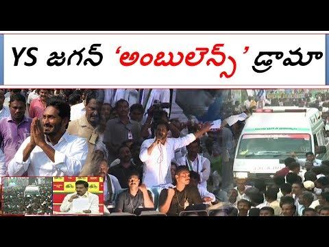 జగన్ అంబులెన్స్ డ్రామా రక్తి కట్టిందా? ।  YS Jagan Mohan Reddy Ambulance Issue |
